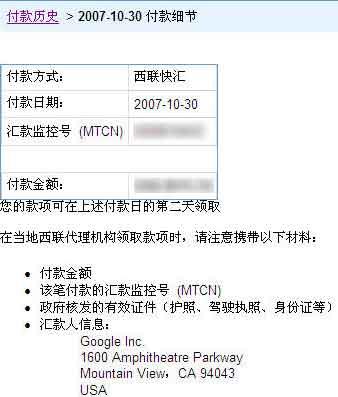 Google Adsense 西联付款已签发